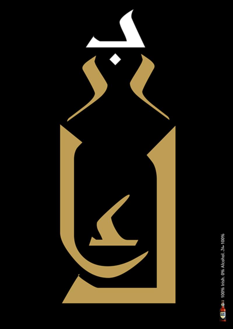 Kaliber - Halal Beer