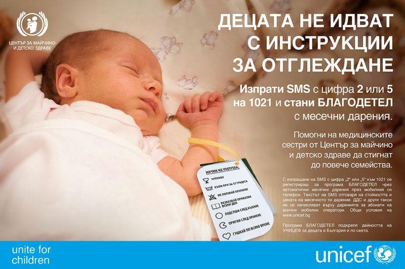 UNICEF raising fund campaign