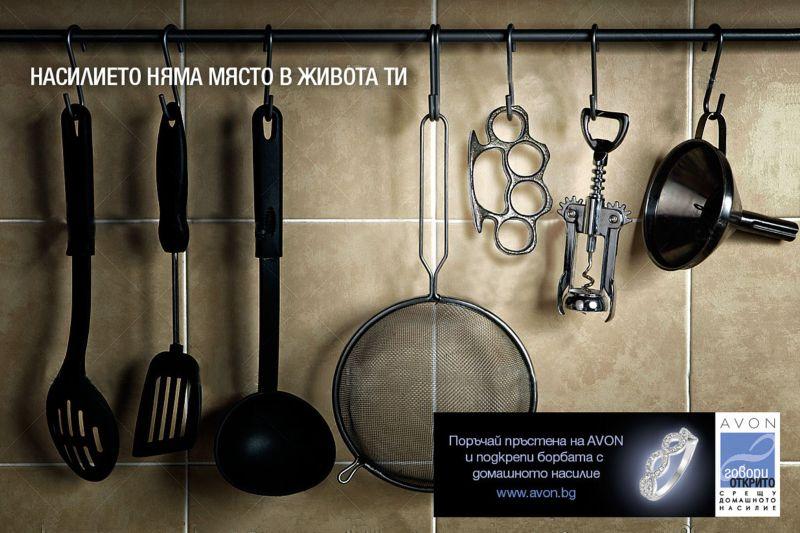 AVON against domestic violence campaign