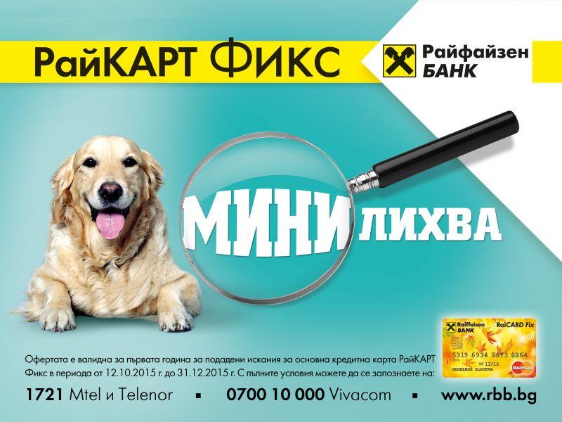 RaiffeisenBank advertising prints
