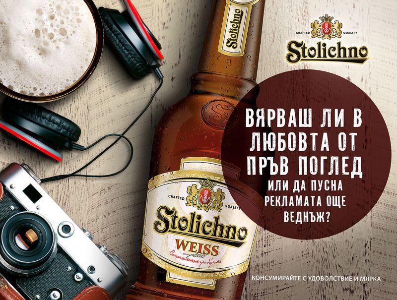 Heineken Stolichno Beer OOH campaign