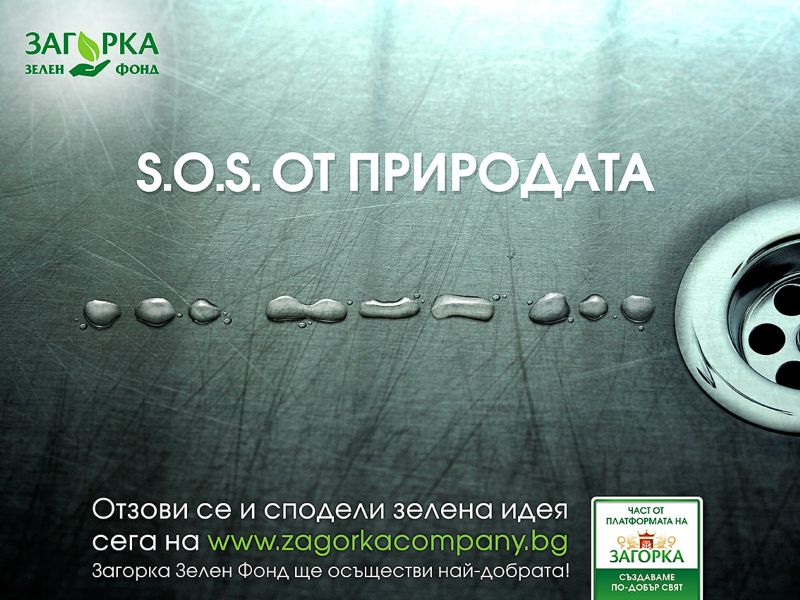 "Zagorka beer SRC campaign ""SOS from the nature"""
