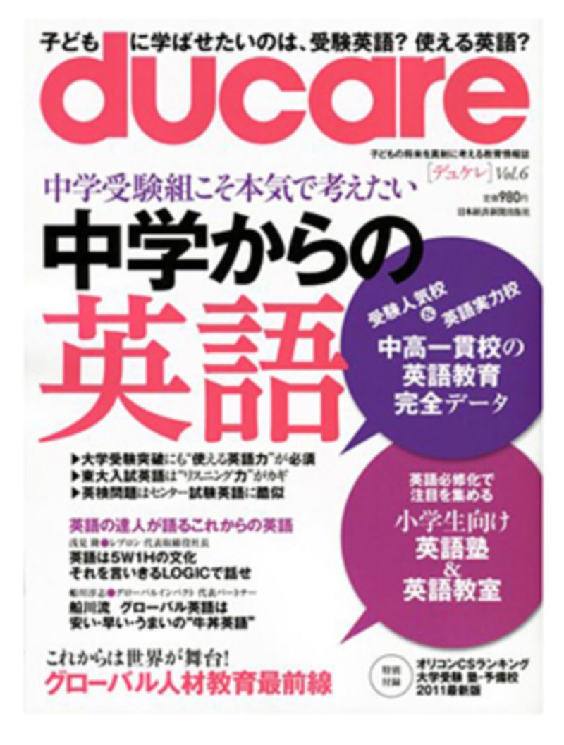 DUCARE/ monthly magazine of education