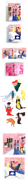 cover illustration/ SF novel jigokuyuki from Shueisha Inc
