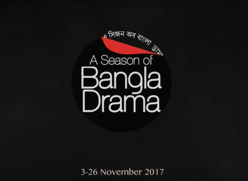 A season of bangla dram 2017