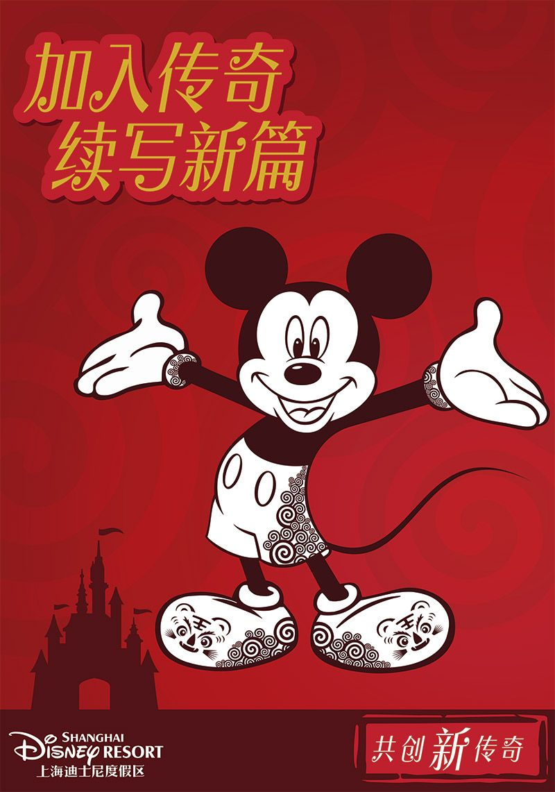 DisneyShanghai Resort Recruitment Campaign