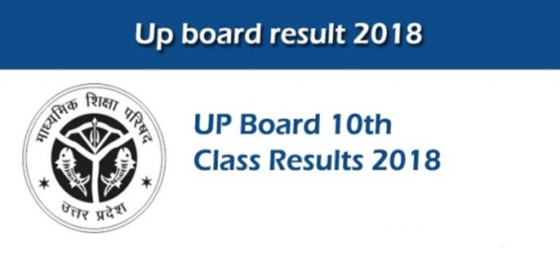 How To Get Good Marks In UP Board 10th Result 2018?