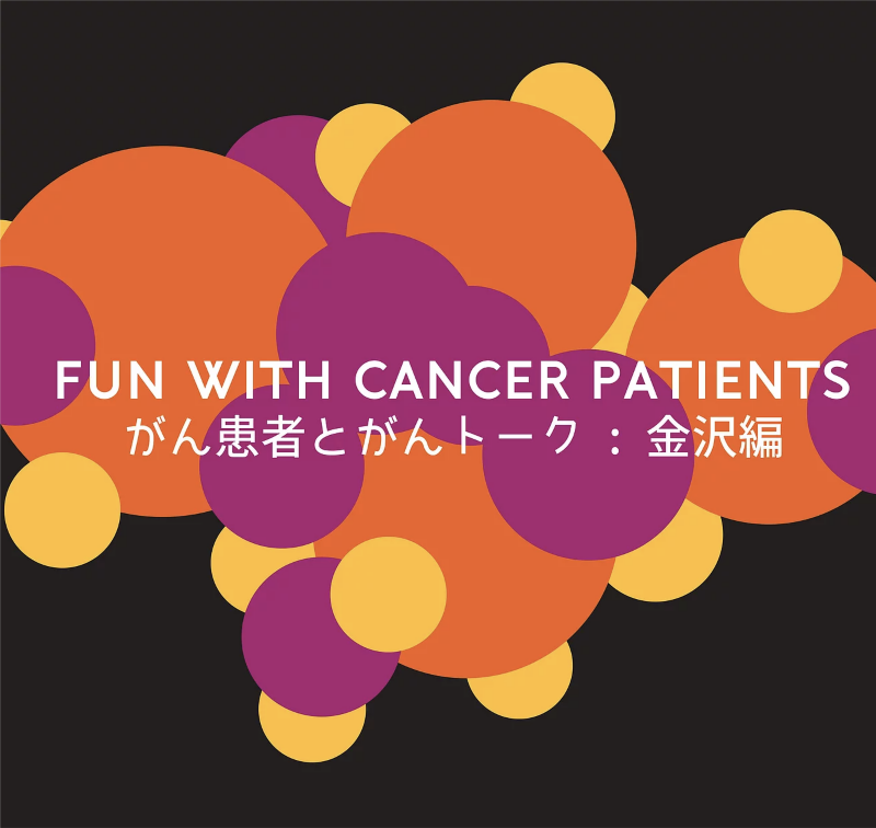 Fun with Cancer Patients: Kanazawa Fringe