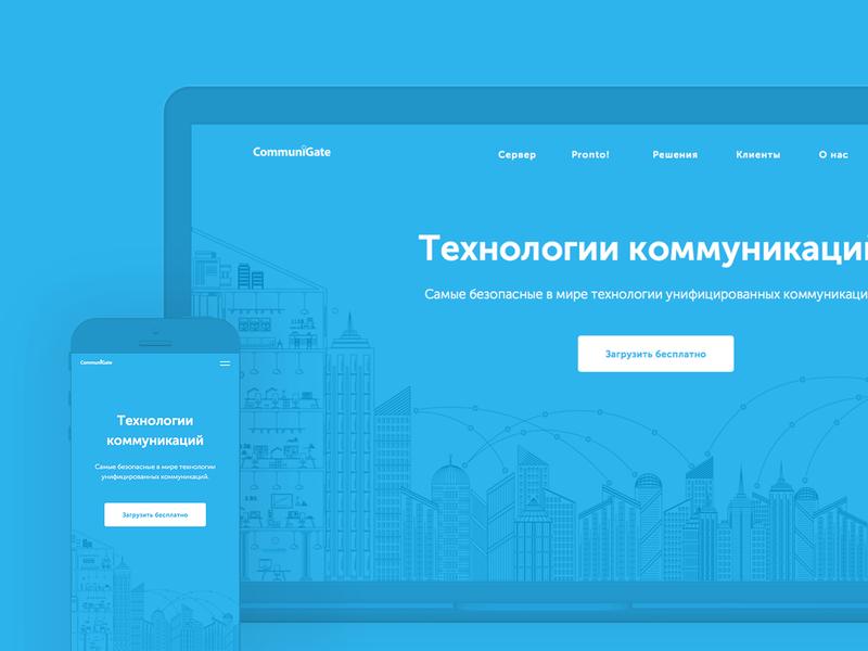 Communigate Website