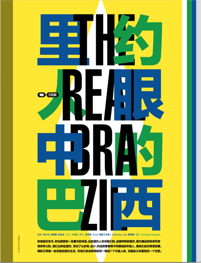 Series of Portraits for GQ China especial issue about Brazil.