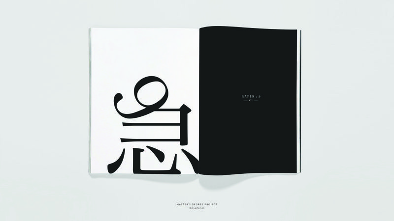 THE CABINET OF OMOKAGE – Book Design –