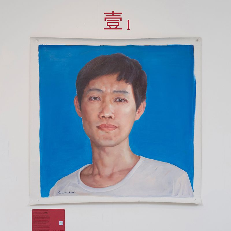 A Self Portrait of Yu Haung by Sebastian Koseda / RCA Work in Progress Show / 2017