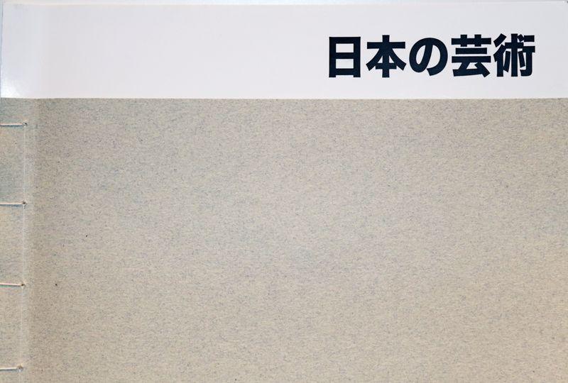 JAPANESE ART PUBLICATION