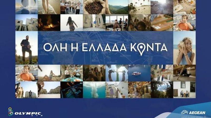 Closer to Greece