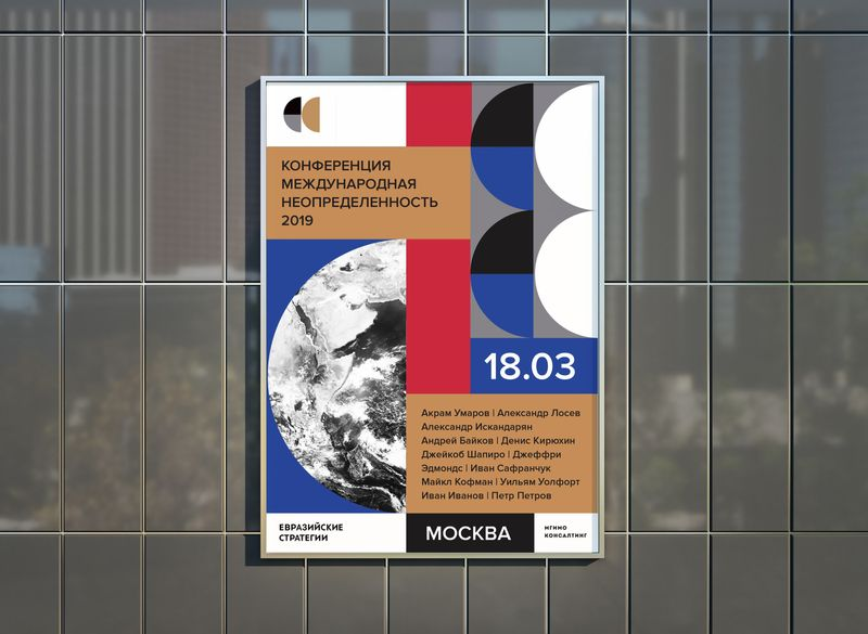 Identity for the Russian political consulting agency