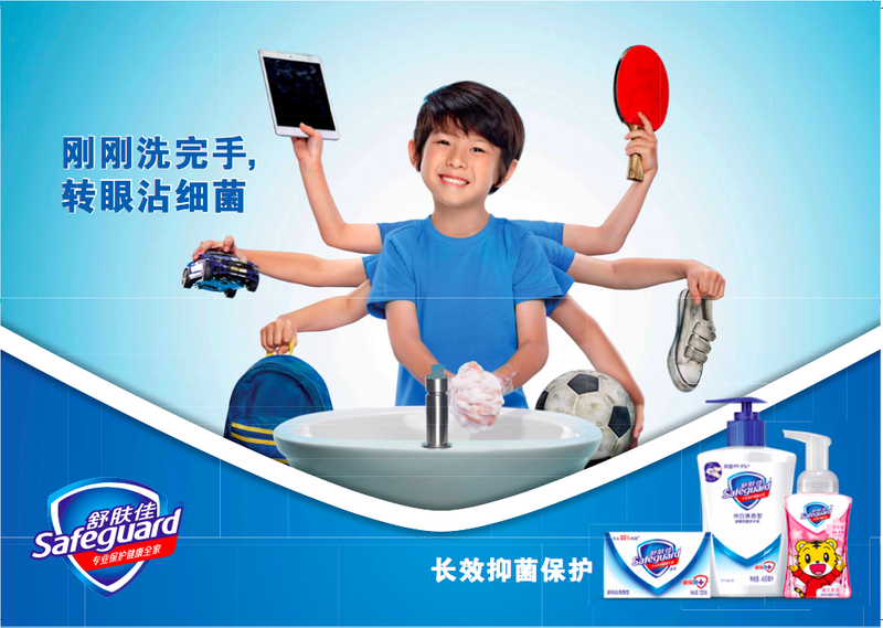 Safeguard Soap commercial
