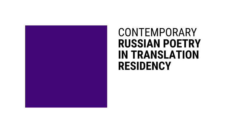 The Contemporary Russian Poetry in Translation Residency