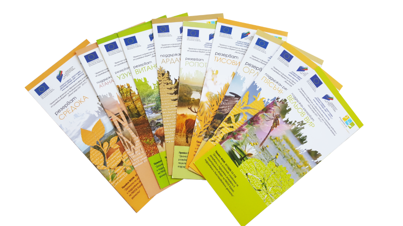 Project for 11 National parks in Burgas municipality including many info materials