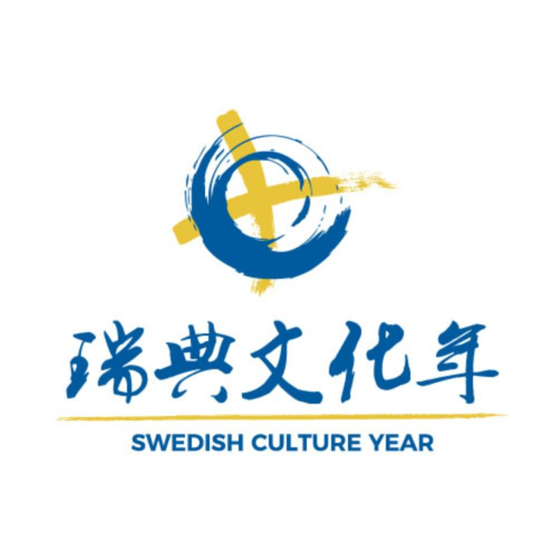 The Swedish Culture Year in China