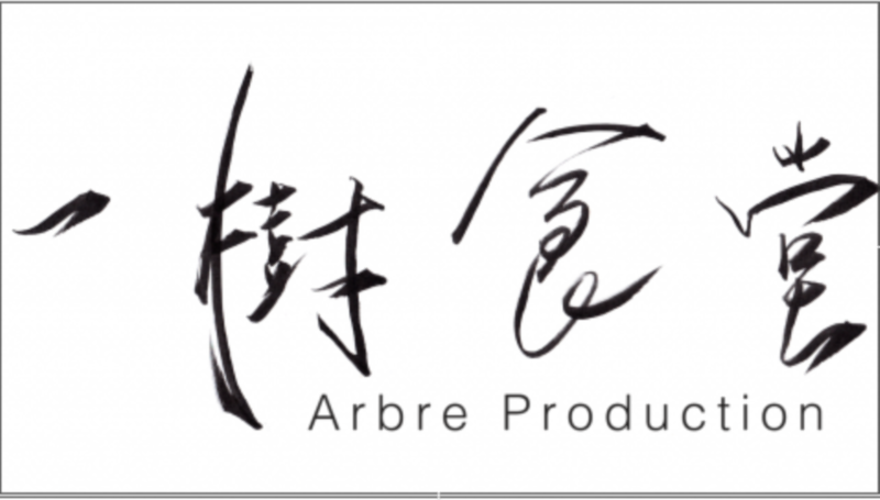 Arbre Production
