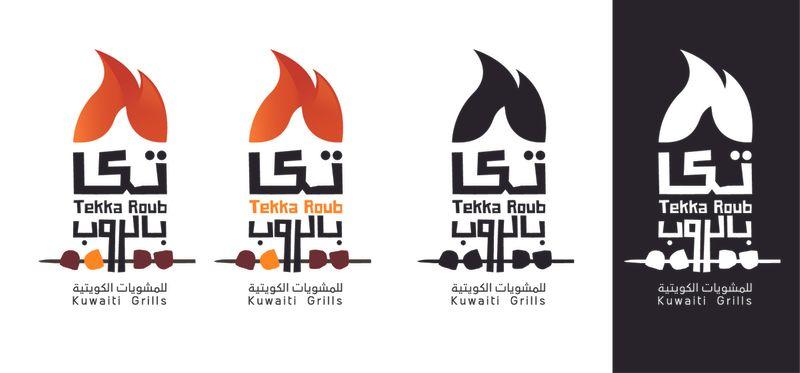 Tatbeela Restaurant logo design