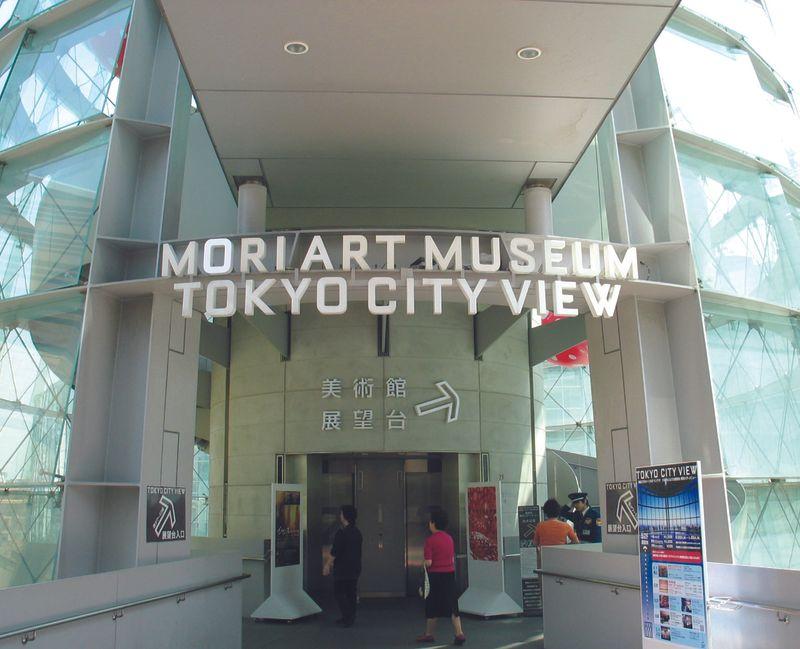Mori Arts Center