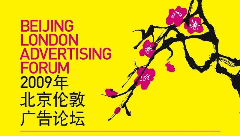 Advertising Forum