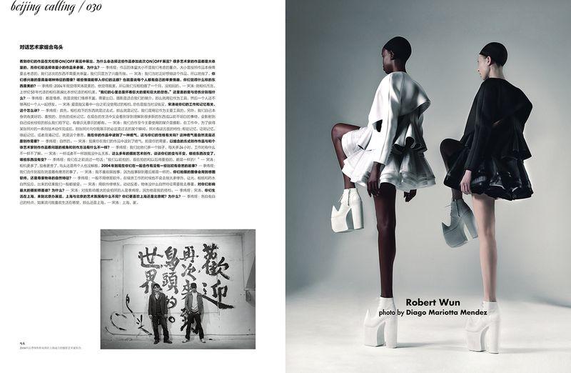 Vision China Advertorial